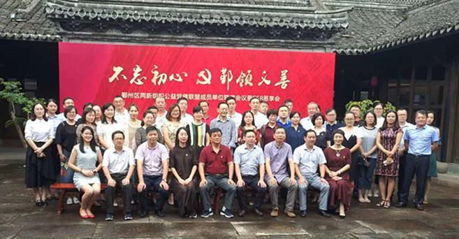 鄞州区两新组织公益党建联盟正式成立